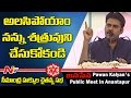 Not being Abusive considered as support to Chandrababu, I ..