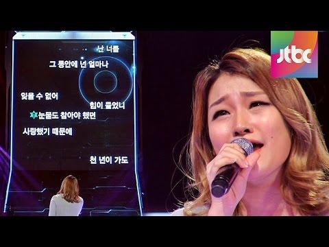 '천년의 사랑' ♪ 손승연의 절대 고음! 끝까지 간다 17회
