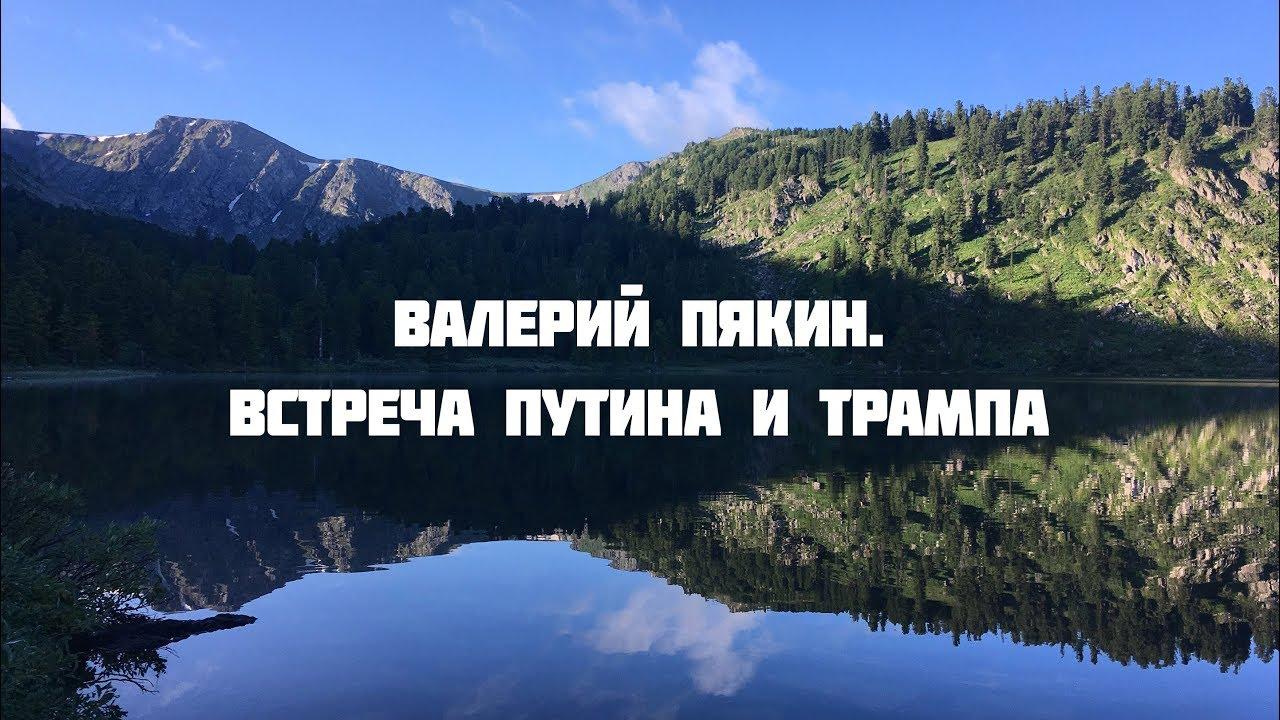 Валерий Пякин. Встреча Путина с Трампом