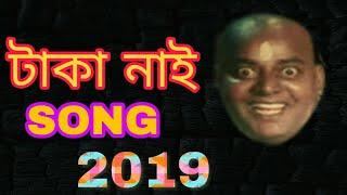 Taka Nai Song | The MenTal Dudes | DipJol | Bangla Funny Song 2019