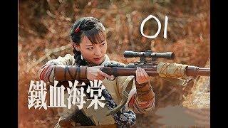 铁血海棠 第1集 | 中国经典抗战剧