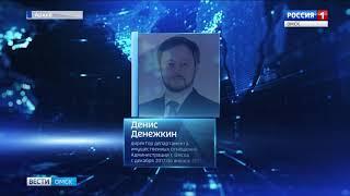 Бывший вице-мэр Омска Денис Денежкин исключён из комиссии по профилактике коррупции