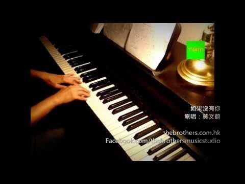 莫文蔚 - 如果沒有你 (piano cover)