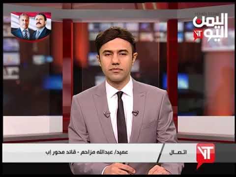 قناة اليمن اليوم - نشرة الثالثة والنصف 13-07-2019