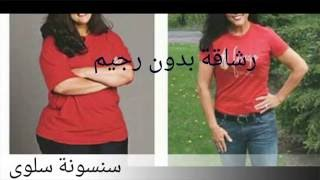 خسارة الوزن بدون رجيم|رشاقة بدون رجيم     -
