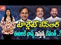 టార్గెట్ కేసీఆర్    TPCC Revanth Reddy Plan On Huzurabad Election   Revanth Reddy Gajwel  YOYO TV