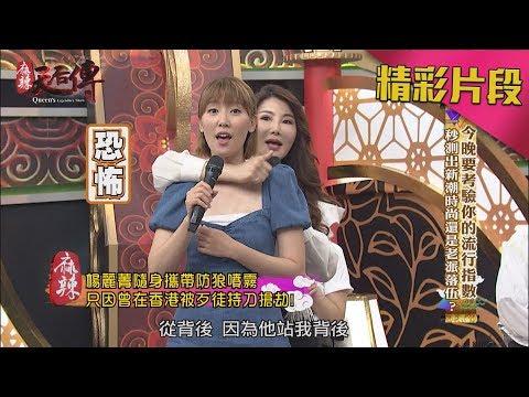 【驚險】楊麗菁遭持刀挾持 靠這一招逃脫