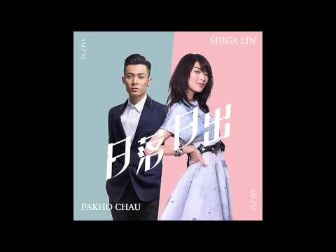 周柏豪 & 連詩雅 - 日落日出 (Christmas Morning Remix) (Official Audio)