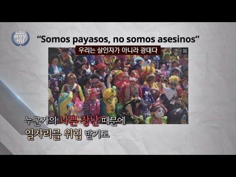 [광대 공포] '핼러윈' 광대 분장하고 흉기로 사람들 위협! (후덜덜;;) 비정상회담 122회