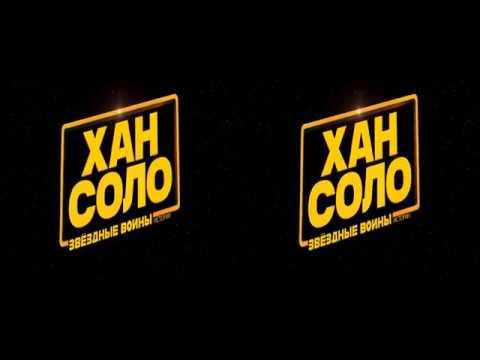 Хан Соло: Звёздные Войны. Истории Solo: A Star Wars Story