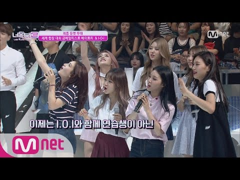 I Can See Your Voice 3 [꽃길♡] I.O.I&메이트리, 환상 아카펠라 ′같은 곳에서′ 160908 EP.11