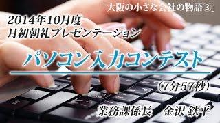 パソコン入力コンテスト