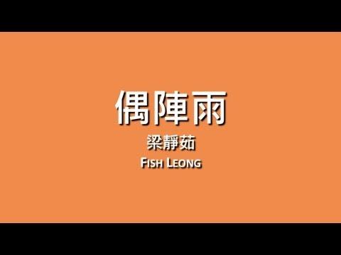 梁靜茹 Fish Leong / 偶陣雨【歌詞】