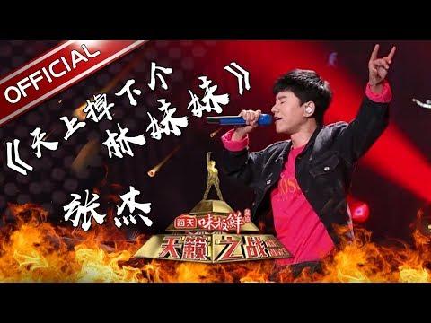 【单曲纯享版】张杰《天上掉下个林妹妹》《天籁之战2》第2期【东方卫视官方高清】