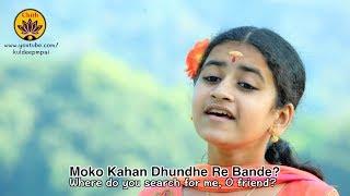 Moko Kahan Dundhe Re Bande? - Kabir Bhajan | Vande Guru Paramparaam | Sooryagayathri