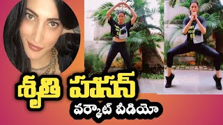 Actress Shruti Haasan latest workouts video goes viral..