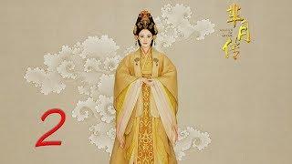 The Legend of Mi Yue 02 Engsub (Betty Sun, Tamia Liu, Alex Fong,Huang Xuan)