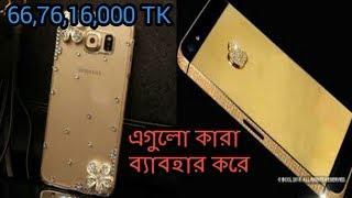 বিশ্বের দামী কয়েকটি মোবাইল ফোন || expensive mobile phones