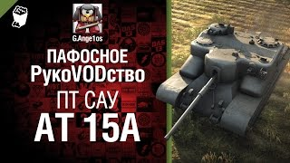 ПТ САУ AT 15A - пафосное рукоVODство от G. Ange1os [World of Tanks]