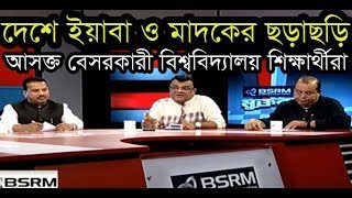 "Muktobak 21 May 2018,, Channel 24 Bangla Talk Show ""Muktobak"" Today Bangla Talk Show"