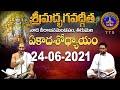 శ్రీమద్భగవద్గీత | Shrimad Bhagwat Geeta | Tirumala | 24-06-2021 | SVBC TTD