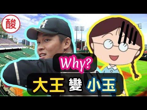 【棒球】被酸慘!最強王柏融為何大王變小玉?究竟發生了什麼?