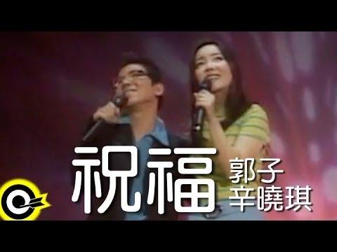 郭子&辛曉琪-祝福 (官方完整版MV)