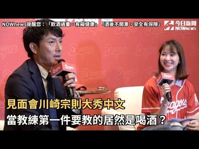 中華職棒/川崎當教練從喝酒教起 「台灣啤酒很好喝」