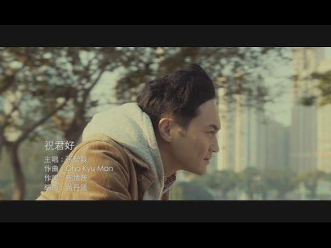 《十月初五的月光》電影版MV - 張智霖《祝君好》