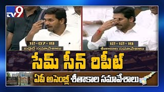 Watch Video: CM Jagan repeats the same scene targeting Cha..