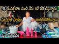 పంచదార చిలకలు || Hard Working Women Making Traditional Suger Candy || Panchadhara Chilukalu