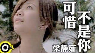 梁靜茹 - 可惜不是你 MV YouTube 影片