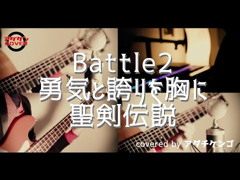 Battle2〜勇気と誇りを胸に〜/聖剣伝説  Acoustic Cover by アダチケンゴ