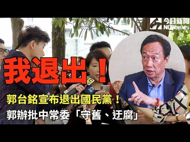 郭台銘宣布退黨 鴻海爆量買單敲進 鴻家軍也紅通通