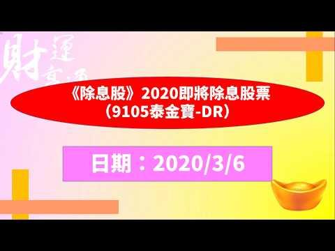 《除息股》2020即將除息股票(9105泰金寶 DR)(20200306盤後)
