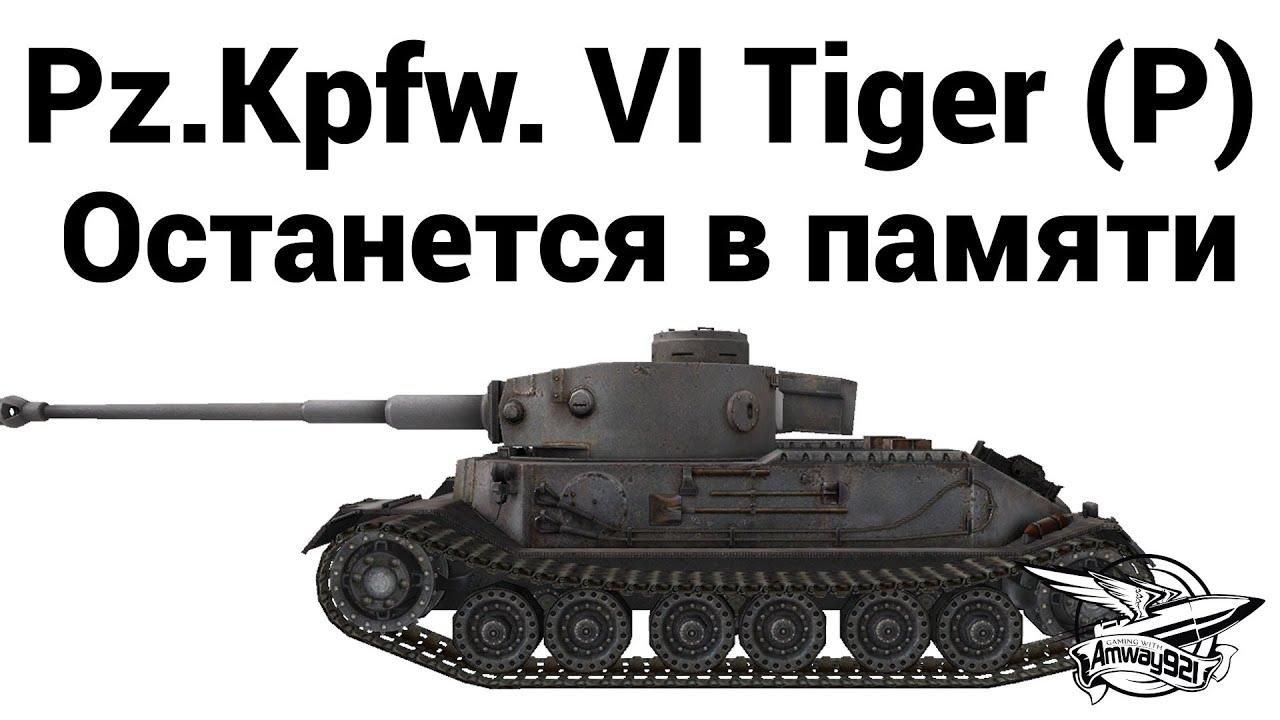 Pz.Kpfw. VI Tiger (P) - Останется в памяти