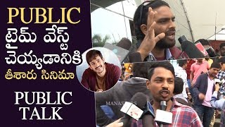 Mr. Majnu film public talk; Akhil fans disappointed..