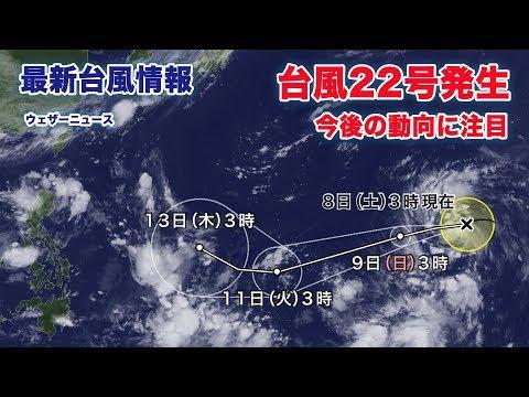 台風22号、今後の動向に注意