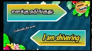 Basic Spoken English Sentences in Tamil -(Part-41)