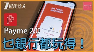 Payme 2.0 乜銀行都玩得!