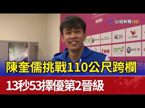 陳奎儒挑戰110公尺跨欄 13秒53擇優第2晉級