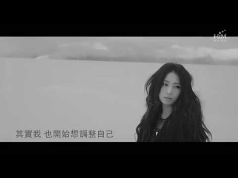 田馥甄-秋天別來