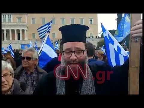 Συλλαλητήριο για τη Μακεδονία: Η φωνή των πολιτών