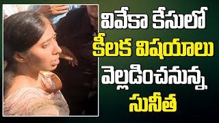 Big Breaking : YS Vivekananda Reddy Daughter Sunitha To Hold Press Meet | Bharat Today