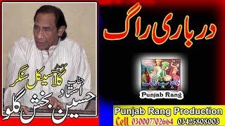 Ustad Hussain Baksh Guilo / Darbar Rag / in Classical Music