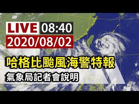 【完整公開】LIVE 哈格比颱風海警特報 氣象局08:40記者會說明