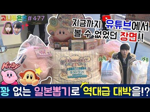 유튜브 최초 실제 상황!! 꽝 없는 일본 뽑기 제일복권으로 지금까지 볼 수 없었던 역대급 대박을 맛보다?? (고니두욘몬 20180223) #477