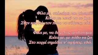 Φίλα με - Σταμάτης Κραουνάκης (Στίχοι)