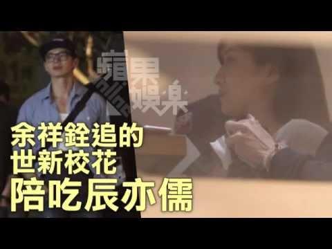 余祥銓追的世新校花  陪吃辰亦儒--蘋果日報20151020