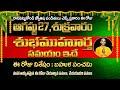 ఆగష్టు 27 శుక్రవారం శుభముహుర్త సమయం ఇదే..!! SRavana SuKRavaram Shubha Gadiyalu in Telugu 2021